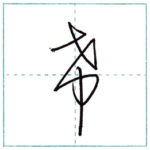 草書にチャレンジ 希[ki] Kanji cursive script