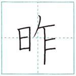 漢字を書こう 楷書 昨[saku] Kanji regular script