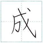 漢字を書こう 楷書 成[sei] Kanji regular script