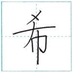 漢字を書こう 楷書 希[ki] Kanji regular script