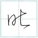 草書にチャレンジ 昨[saku] Kanji cursive script