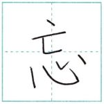 漢字を書こう 楷書 忘[bou] Kanji regular script