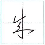草書にチャレンジ 成[sei] Kanji cursive script