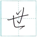 草書にチャレンジ 世[se] Kanji cursive script 1/2