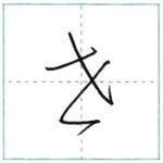 草書にチャレンジ 世[se] Kanji cursive script 2/2