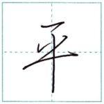 少し崩してみよう 行書 平[hei] Kanji semi-cursive