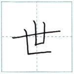 漢字を書こう 楷書 世[se] Kanji regular script