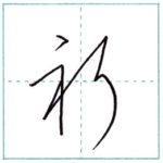 草書にチャレンジ 祈[ki] Kanji cursive script