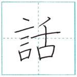 漢字を書こう 楷書 話[wa] Kanji regular script