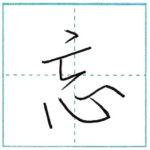 少し崩してみよう 行書 忘[bou] Kanji semi-cursive