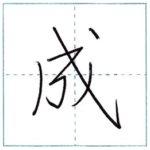 少し崩してみよう 行書 成[sei] Kanji semi-cursive