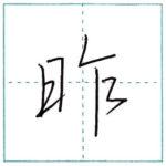 少し崩してみよう 行書 昨[saku] Kanji semi-cursive