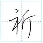 少し崩してみよう 行書 祈[ki] Kanji semi-cursive