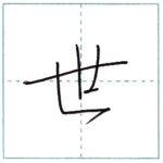 少し崩してみよう 行書 世[se] Kanji semi-cursive