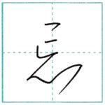 草書にチャレンジ 忘[bou] Kanji cursive script