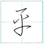 草書にチャレンジ 平[hei] Kanji cursive script 1/2