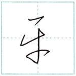 草書にチャレンジ 平[hei] Kanji cursive script 2/2