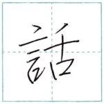 少し崩してみよう 行書 話[wa] Kanji semi-cursive