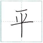 漢字を書こう 楷書 平[hei] Kanji regular script