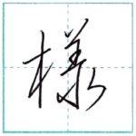 草書にチャレンジ 様[you] Kanji cursive script 1/2