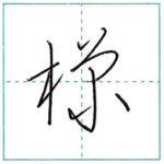 草書にチャレンジ 様[you] Kanji cursive script 2/2