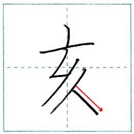 たつみ 漢字 ね うし う とら
