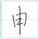 少し崩してみよう 行書 申[shin] Kanji semi-cursive