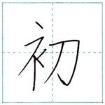 漢字を書こう 楷書 初[sho] Kanji regular script