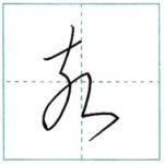 草書にチャレンジ 亥[gai] Kanji cursive script