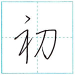少し崩してみよう 行書 初[sho] Kanji semi-cursive 2/2
