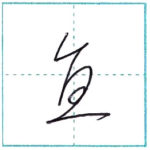 草書にチャレンジ 直[choku] Kanji cursive script