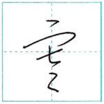 草書にチャレンジ 寒[kan] Kanji cursive script