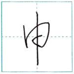 草書にチャレンジ 申[shin] Kanji cursive script