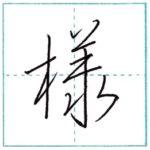 少し崩してみよう 行書 様[you] Kanji semi-cursive