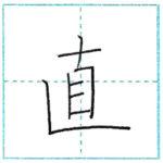 漢字を書こう 楷書 直[choku] Kanji regular script