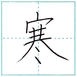 漢字を書こう 楷書 寒[kan] Kanji regular script