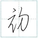 草書にチャレンジ 初[sho] Kanji cursive script