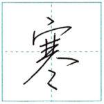 少し崩してみよう 行書 寒[kan] Kanji semi-cursive