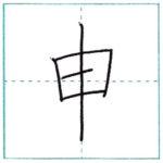 漢字を書こう 楷書 申[shin] Kanji regular script