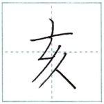 漢字を書こう 楷書 亥[gai] Kanji regular script