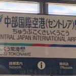 日本語を読んでみよう@セントレア 1 Let's read Japanese @ Centrair