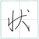 草書にチャレンジ 状[jou] Kanji cursive script 1/2