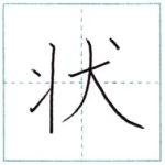 漢字を書こう 楷書 状[jou] Kanji regular script