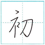 少し崩してみよう 行書 初[sho] Kanji semi-cursive 1/2