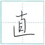 少し崩してみよう 行書 直[choku] Kanji semi-cursive