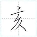 少し崩してみよう 行書 亥[gai] Kanji semi-cursive