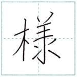 漢字ギャラリー Kanji Gallery [よ yo#]