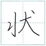 少し崩してみよう 行書 状[jou] Kanji semi-cursive