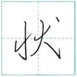 草書にチャレンジ 状[jou] Kanji cursive script 2/2