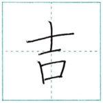 漢字を書こう 楷書 吉[kichi] Kanji regular script